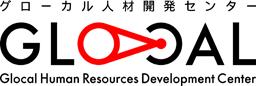 グローカル人材開発センター