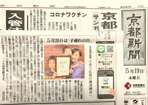 子連れの日制定京都新聞