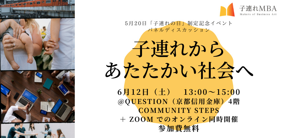 https://kodure-mba.puchigachi.com/wp-content/uploads/2021/05/0612_イベント「子連れの日」制定記念.jpg